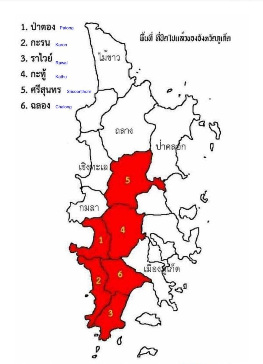 Notice of Chalong Sub-District Closure